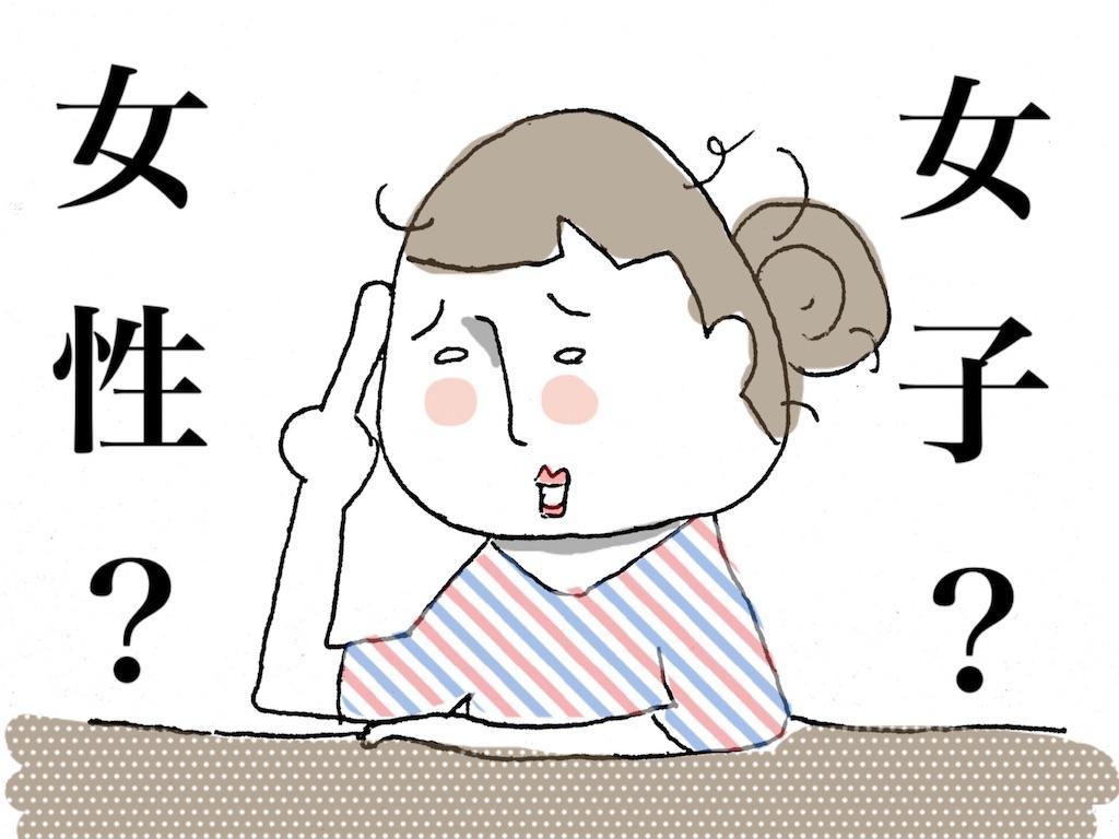f:id:shufuhitoritouronkai:20160825215750j:image