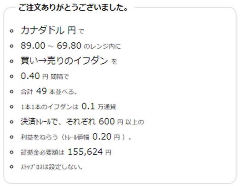 ココのトラリピCAD/JPYの注文履歴