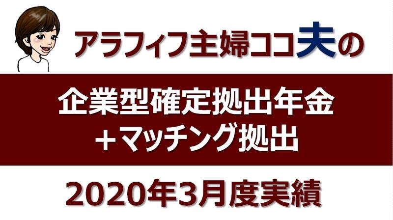 企業型確定拠出年金+マッチング拠出2020年3月