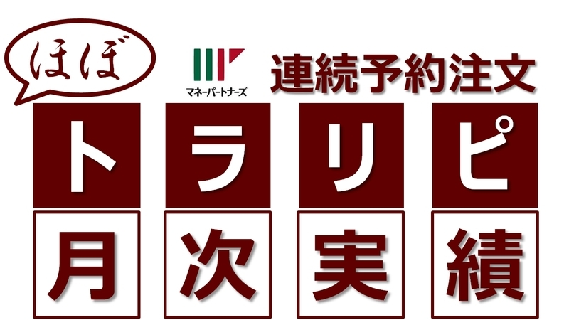 【FX】マネパ_連続予約注文(ほぼトラリピ)2020年4月度実績のタイトル図