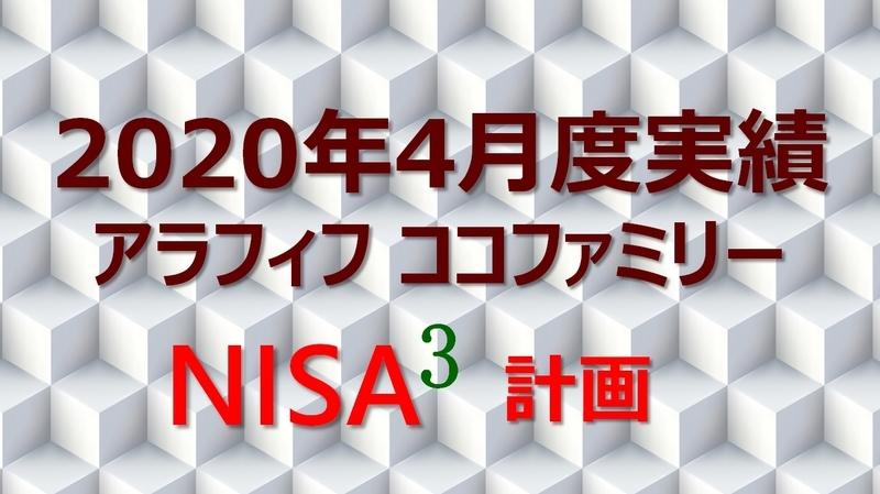 アラフィフ主婦ココファミリーの楽天証券のNISA口座2020年4月度実績
