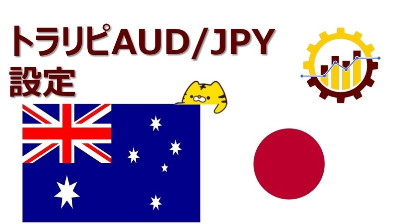 ココのトラリピAUD/JPY設定のタイトル図
