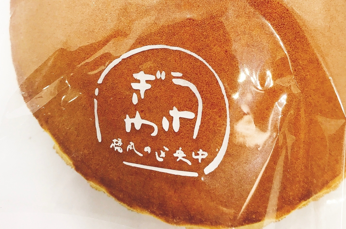 f:id:shufukatsu:20190915010017j:plain