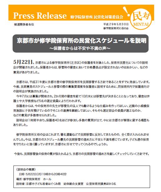 f:id:shugakuin_mintai:20170531140546p:plain