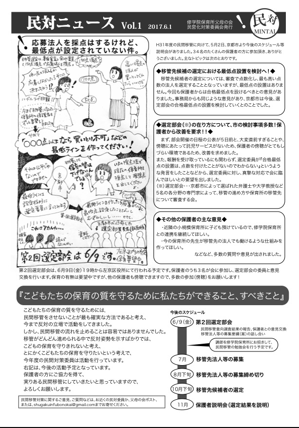 f:id:shugakuin_mintai:20170601131307j:plain