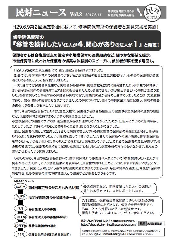 f:id:shugakuin_mintai:20170622164416p:plain
