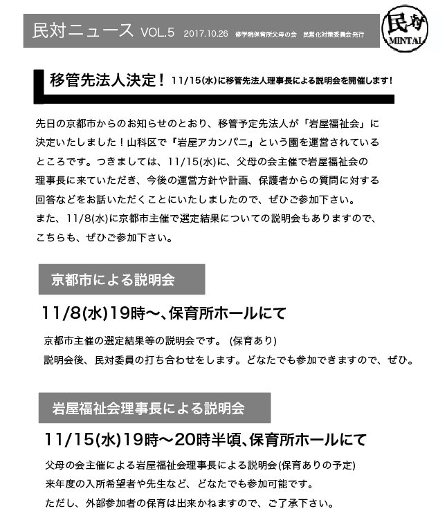 f:id:shugakuin_mintai:20171101095746p:plain
