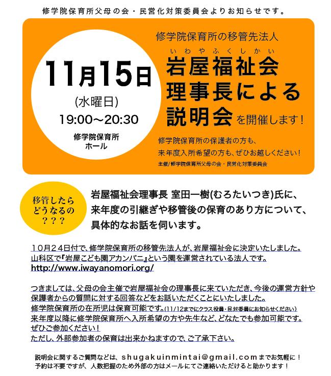 f:id:shugakuin_mintai:20171109003420p:plain