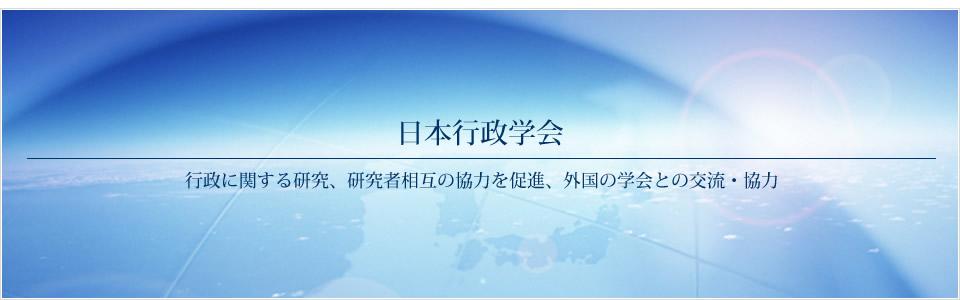 初めての日本行政学会 (≧∀≦) - ...