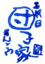 f:id:shugoro:20141114174827j:image
