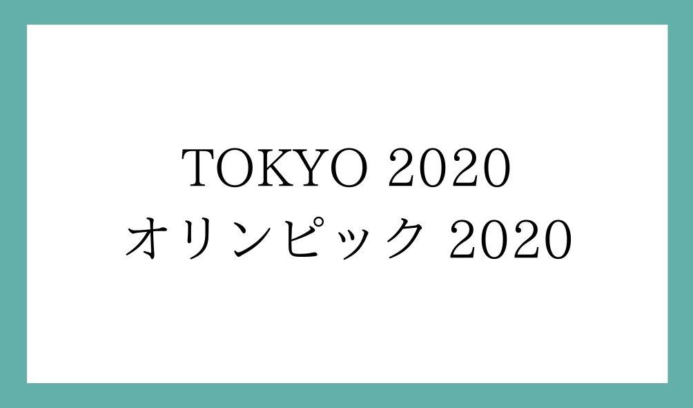 f:id:shugou17:20200130073830j:plain