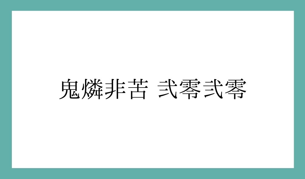 f:id:shugou17:20200130080409j:plain