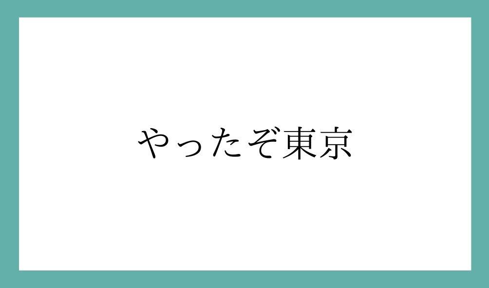 f:id:shugou17:20200130094727j:plain