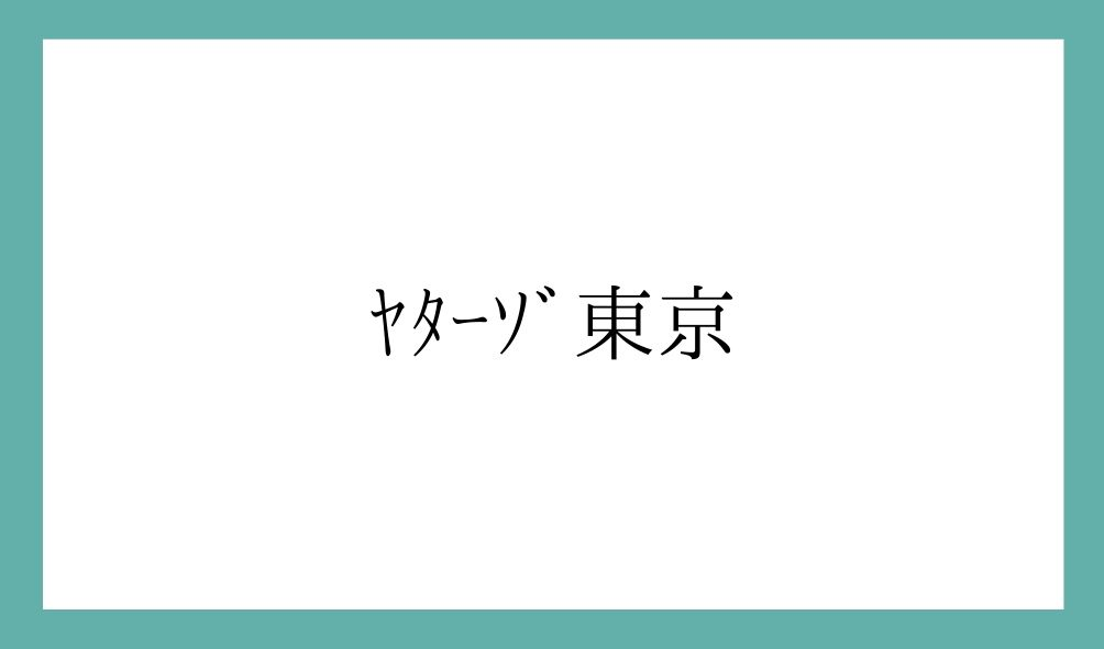 f:id:shugou17:20200130094735j:plain