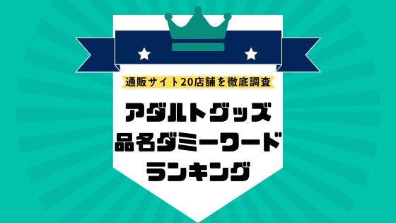 f:id:shugou17:20200424233405p:plain