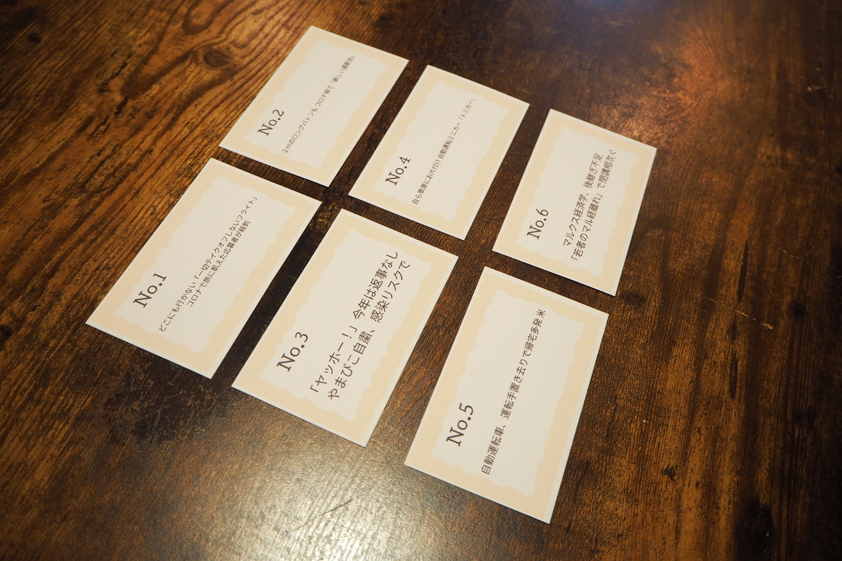 f:id:shugou17:20210118042638j:plain
