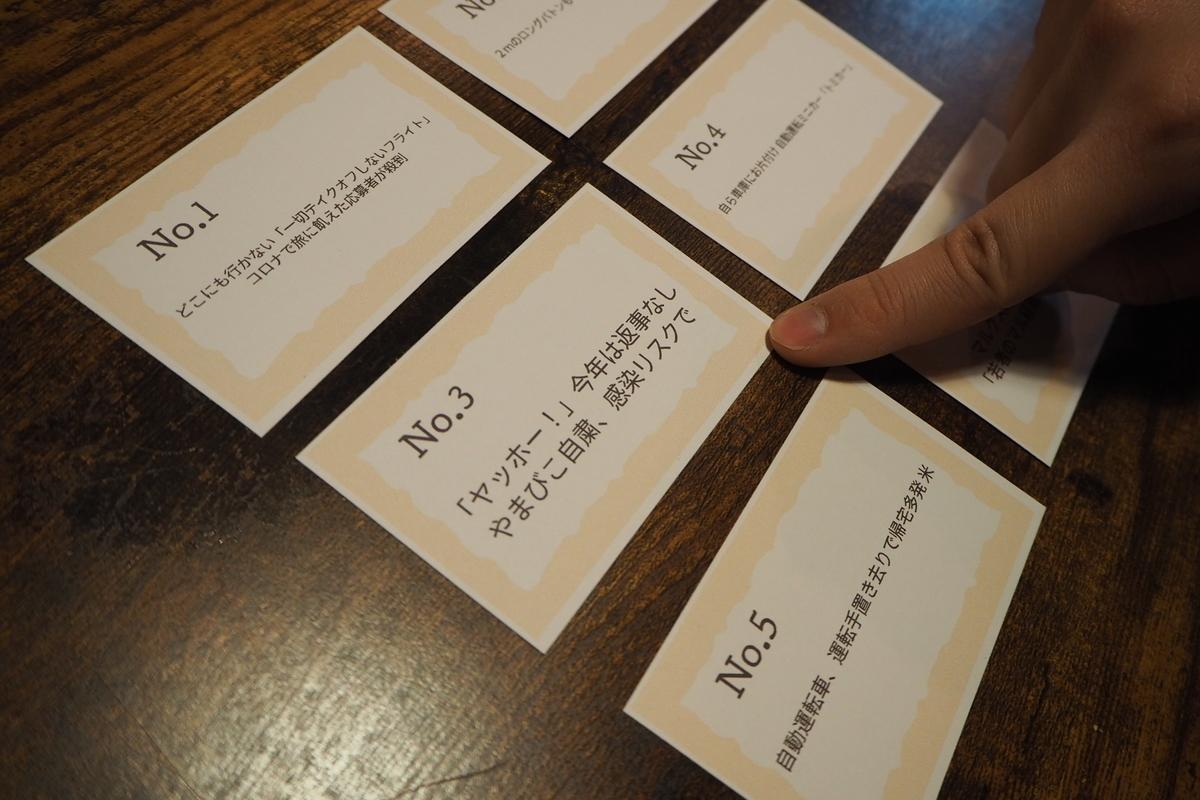f:id:shugou17:20210119015740j:plain