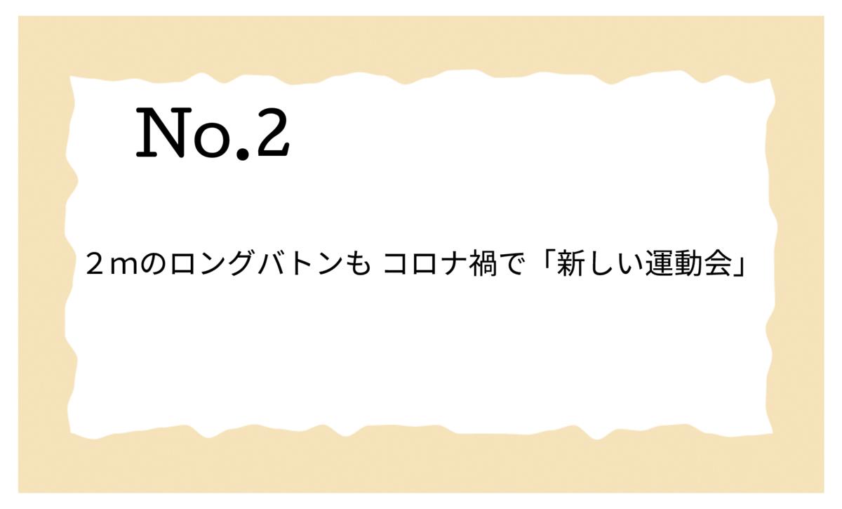 f:id:shugou17:20210119042303p:plain