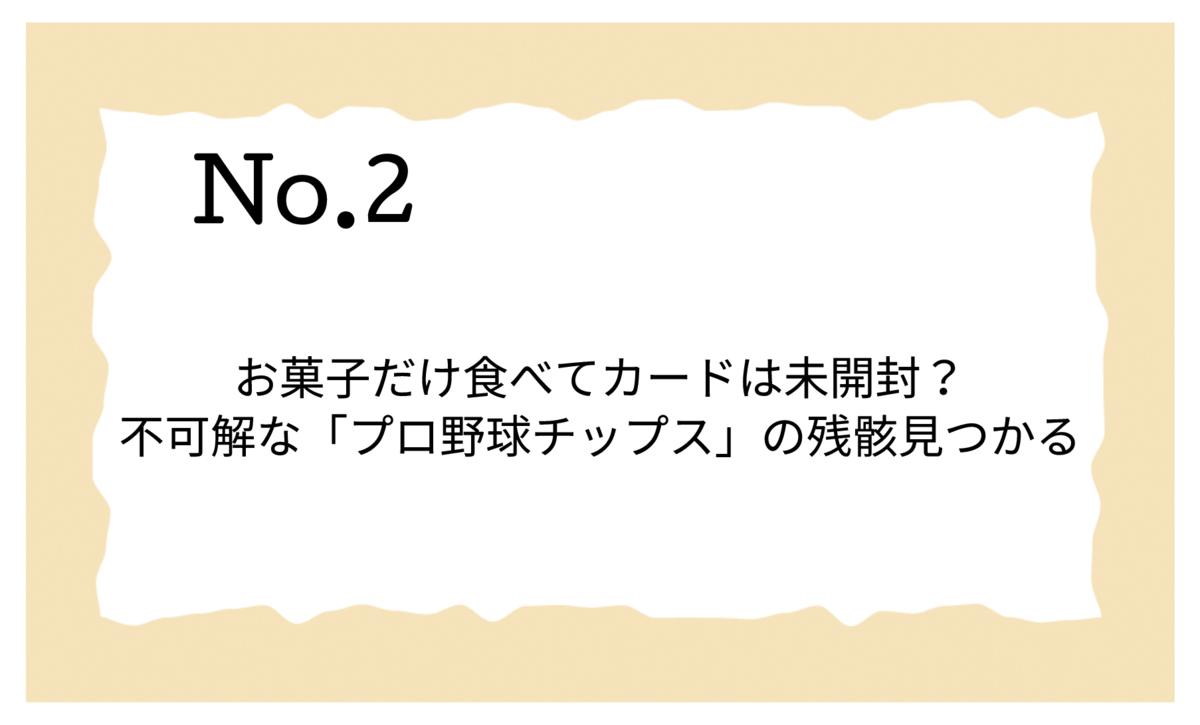 f:id:shugou17:20210119210903p:plain