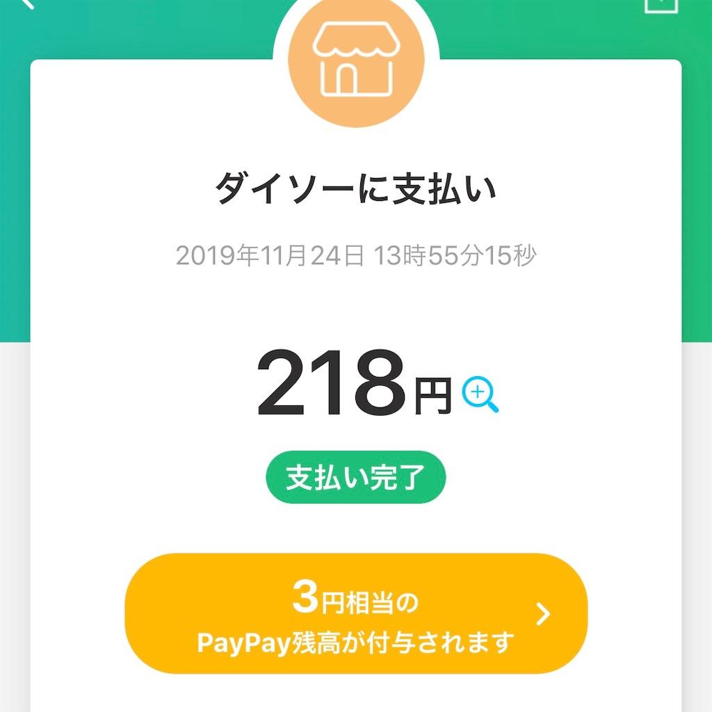 f:id:shuguko:20191210232102j:image