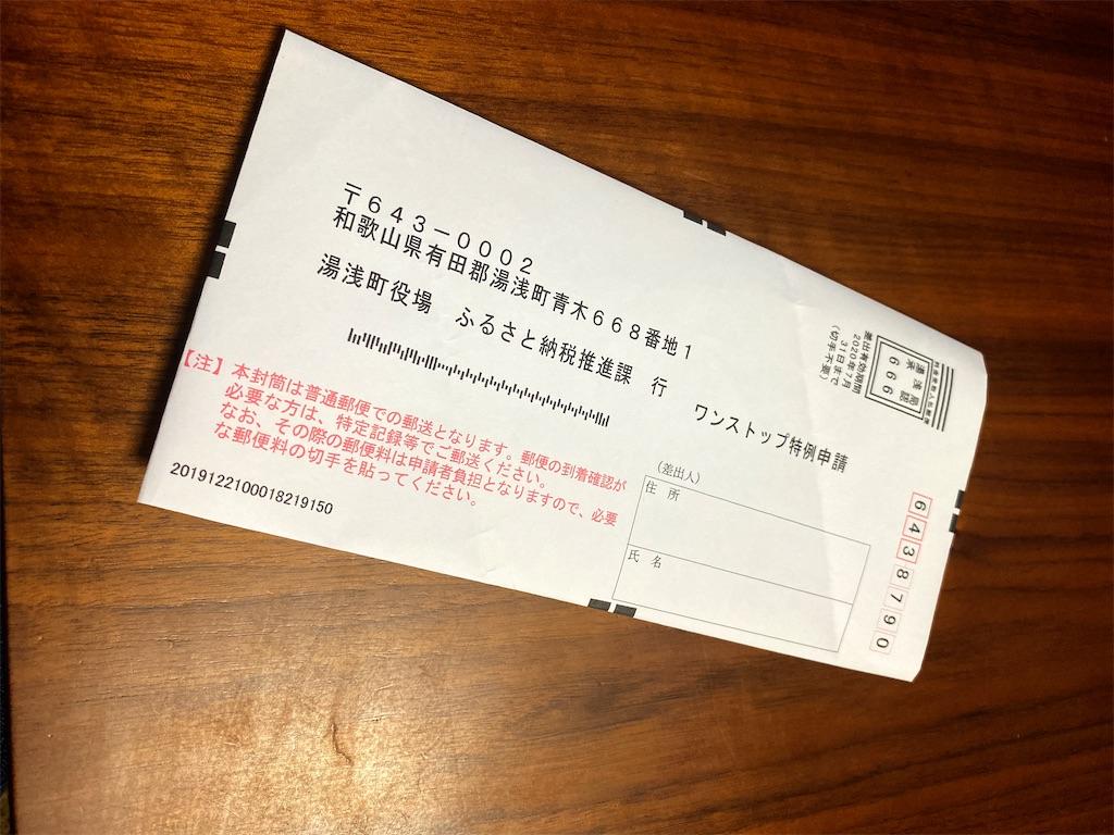 f:id:shuguko:20200118190340j:image