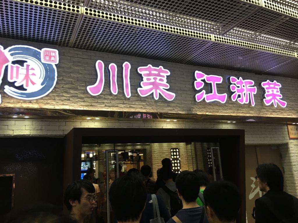 f:id:shuhei2306:20160815191208j:plain:w300