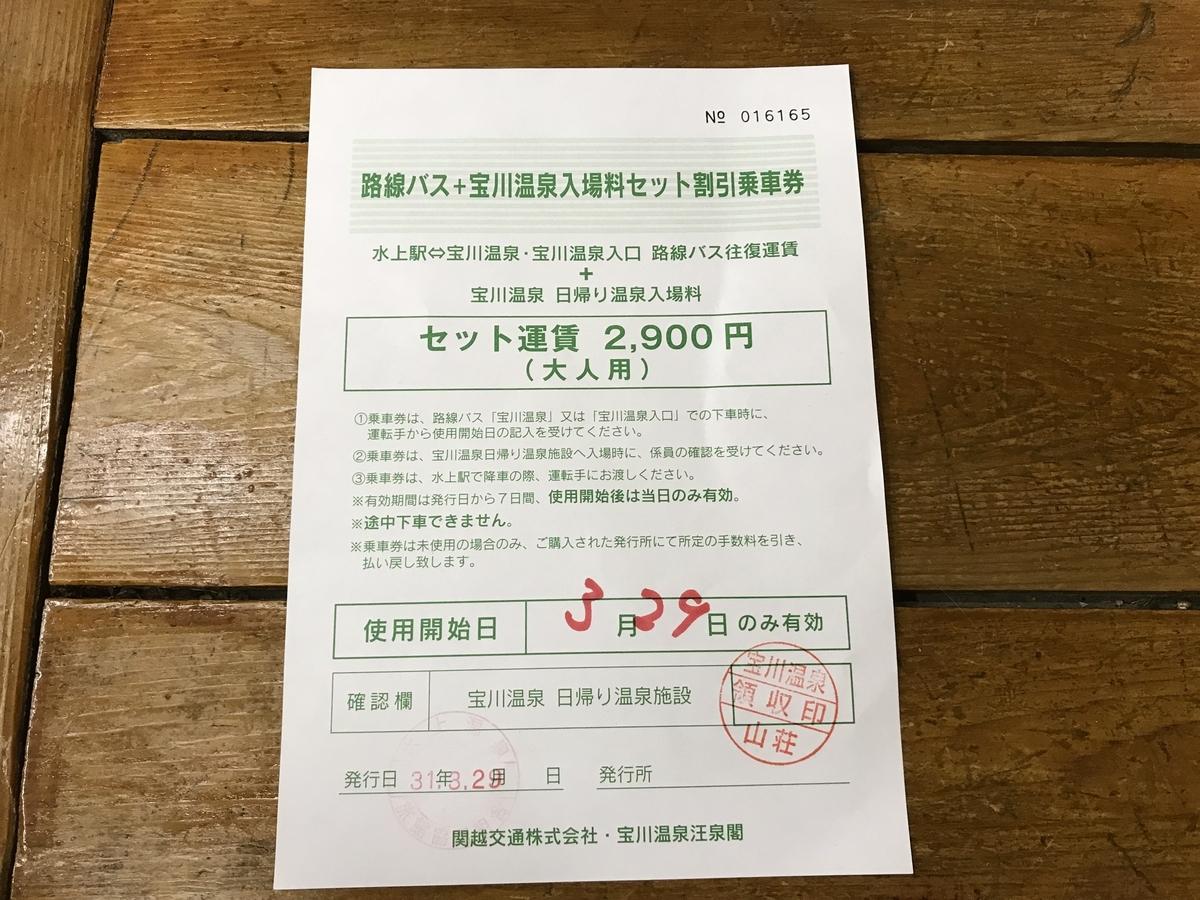 f:id:shuhoyo:20190414172236j:image:w500