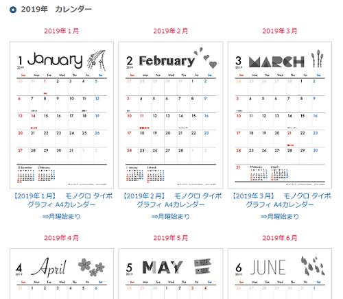 モノクロタイポグラフィカレンダー