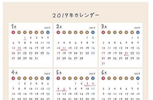 12か月分のカレンダー