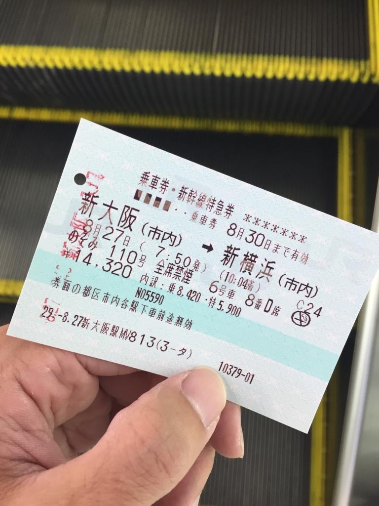 f:id:shuichi0321:20170831025526j:plain