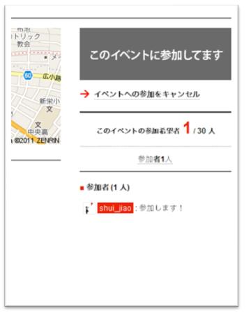 f:id:shuijiao:20110111024748p:image:w160