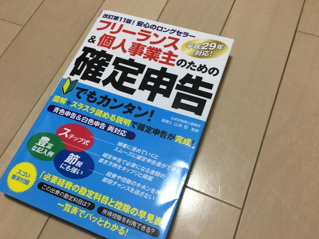 f:id:shuji073:20170114000205j:plain