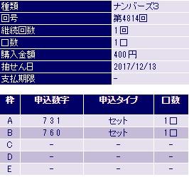 f:id:shujiminami8888:20171213173748j:plain