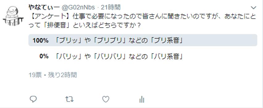 f:id:shuka-tsu2:20190317151203p:plain