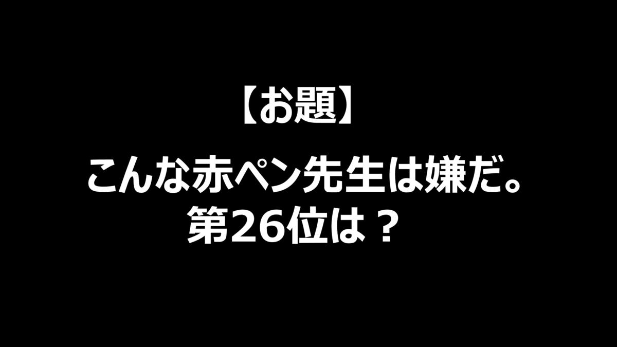 f:id:shuka-tsu2:20190416233301p:plain