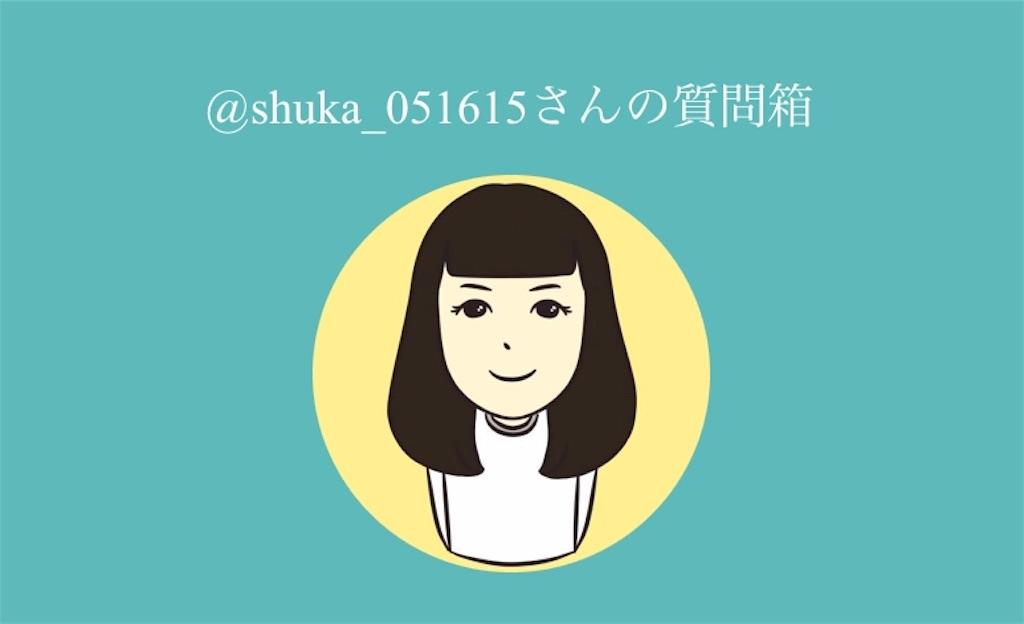 f:id:shuka_051615:20171224025339j:image