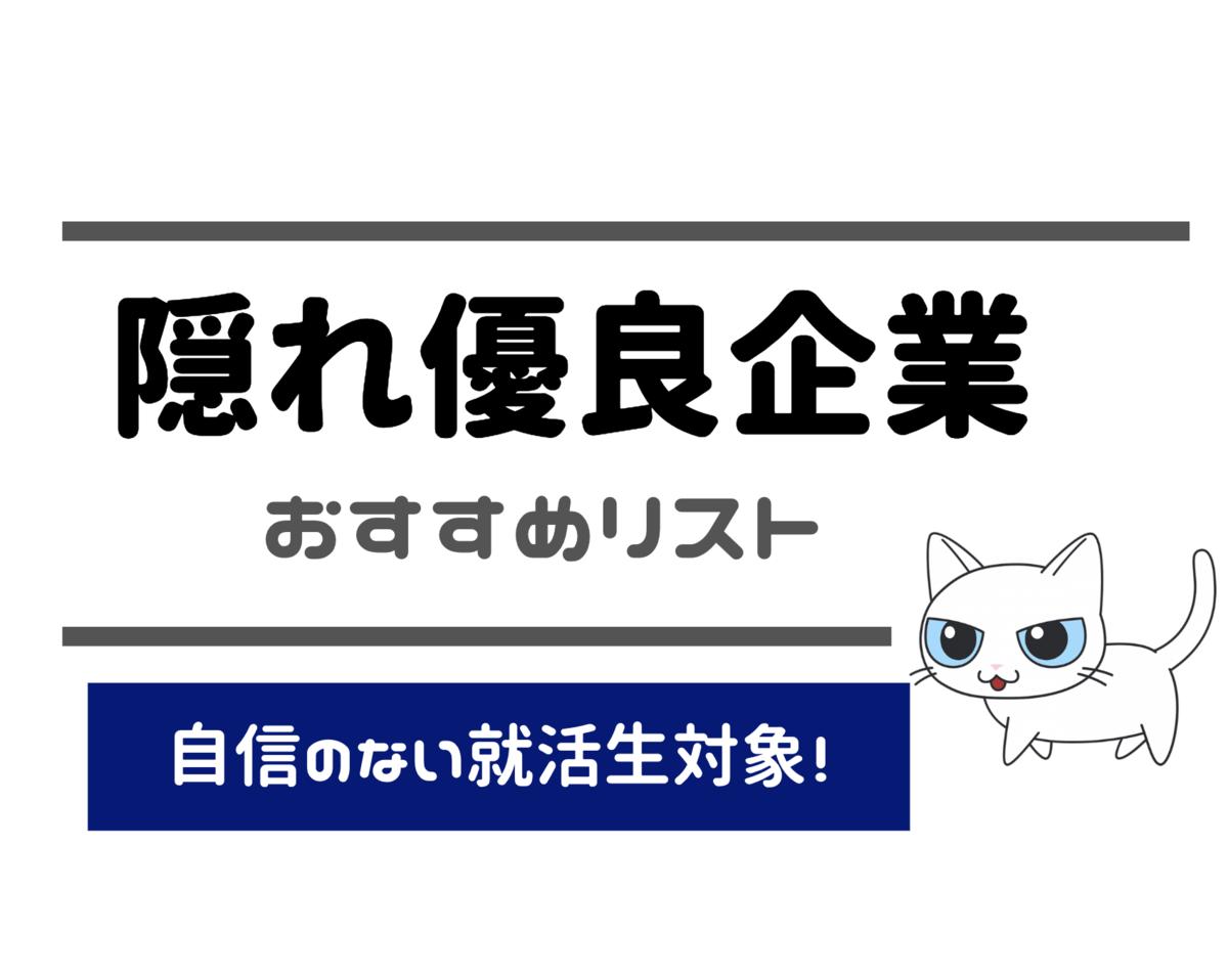 f:id:shukatsu-net:20191115034319p:plain