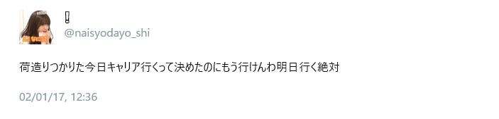 f:id:shukatsu_nko:20170326142210p:plain