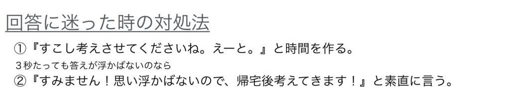 f:id:shukatu-man:20170417184207p:plain