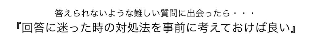 f:id:shukatu-man:20170417184254p:plain