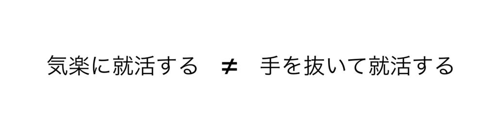 f:id:shukatu-man:20170425165838p:plain