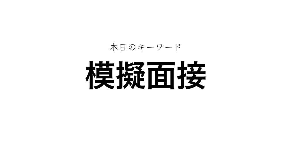 f:id:shukatu-man:20170427180254p:plain