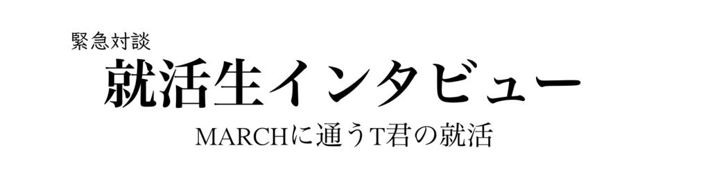 f:id:shukatu-man:20170427195653p:plain
