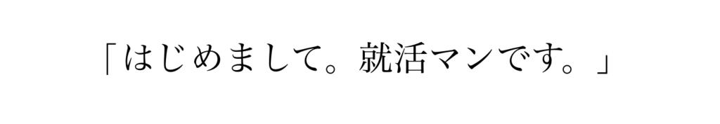 f:id:shukatu-man:20170427201802p:plain
