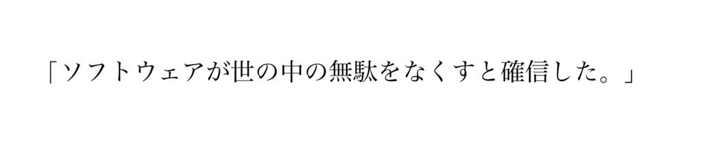 f:id:shukatu-man:20170427215904p:plain