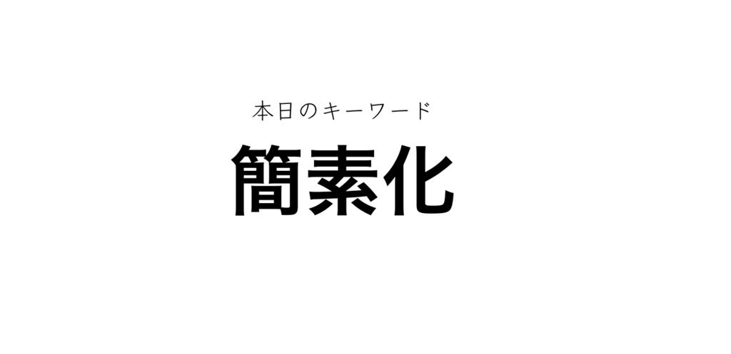 f:id:shukatu-man:20170428185423p:plain