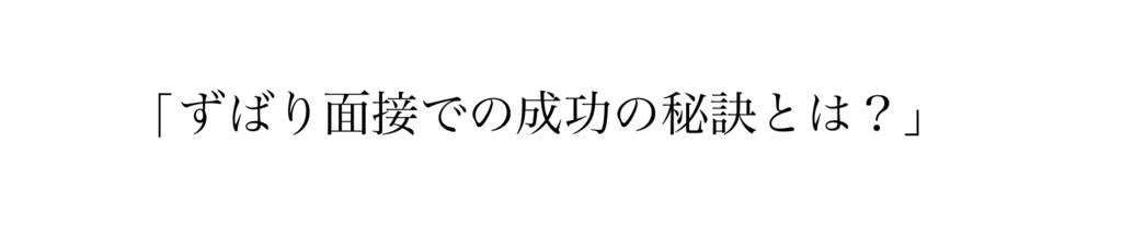 f:id:shukatu-man:20170429165658p:plain