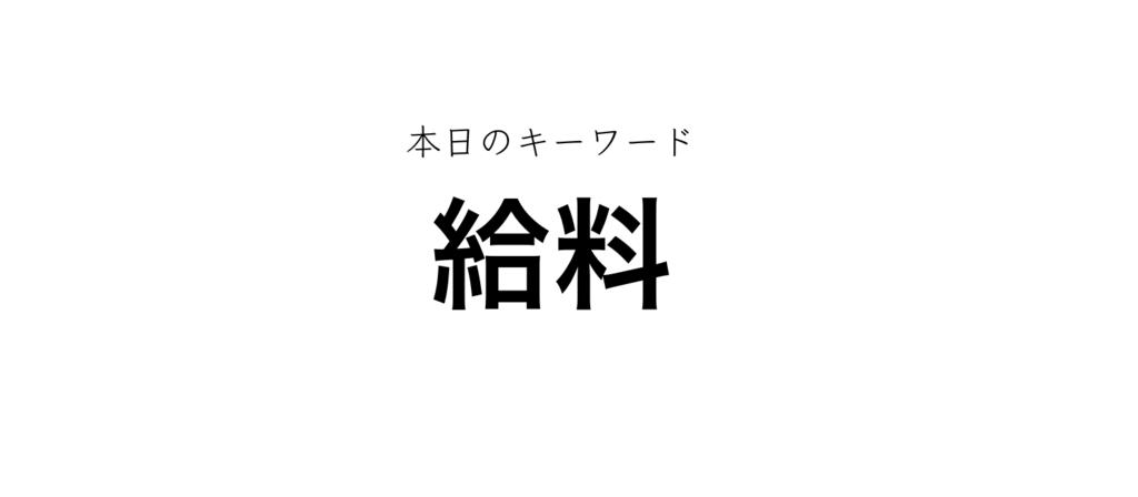 f:id:shukatu-man:20170501215826p:plain