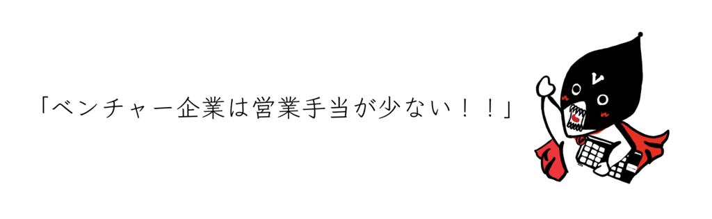 f:id:shukatu-man:20170502180530p:plain
