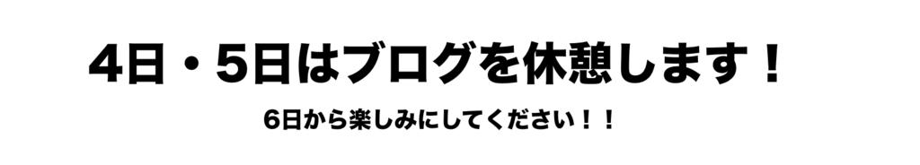 f:id:shukatu-man:20170503215336p:plain